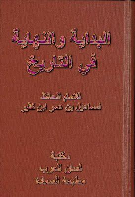 البداية والنهاية في التاريخ ابن كثير Pdf Pdf Books Pdf Books Download Books