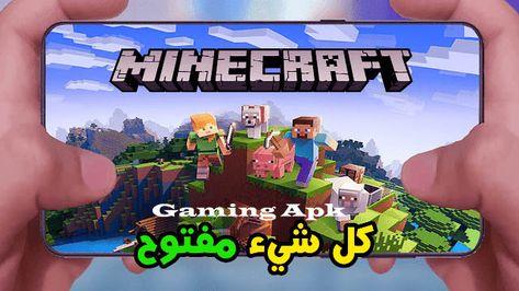 تنزيل لعبة ماين كرافت Minecraft مهكرة للاندرويد اخر اصدار Minecraft Pocket Edition Minecraft Pocket Edition
