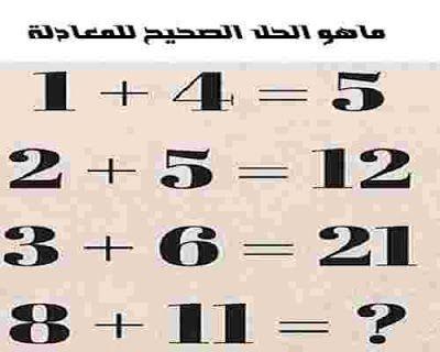 لغز ماهو الحل الصحيح للمعادلة Math Blog Posts Math Equations