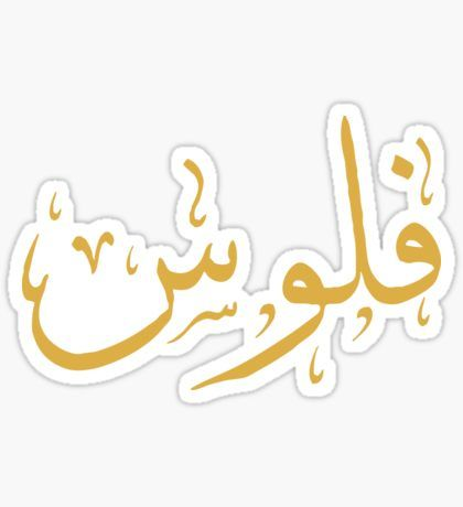 Ksa Saudi Arabia سيفين ونخله المملكة العربية السعودية Sticker By Ibradulaijan Animated Love Images Print Stickers Graphic Design Posters