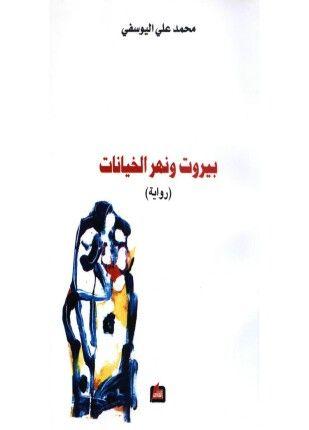 بيروت ونهر الخيانات Movie Posters Movies