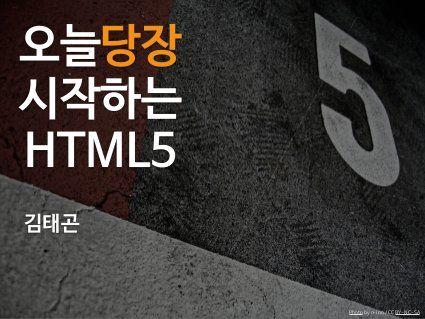 오늘 당장 시작하는 HTML5