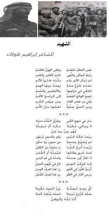 الشهيد قائد معركة القسطل عبد القادر الحسيني Learning Arabic Poetry Language