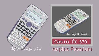 تحميل برنامج الة حاسبة كاسيو Casio Fx 570 Es Plus Premium للاندرويد كاملة مجانا Scientific Calculator Scientific Calculators Graphing Calculator