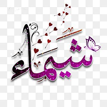 اسم شيماء بالعربي شيماء شيماء فن الخط Png وملف Psd للتحميل مجانا In 2021 Arabic Calligraphy Design Calligraphy Design Penmanship