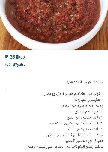 صلصة الدقوس لا الكبسة السعودية Recipes Arabic Food Cooking Recipes