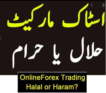 Is Forex Trading Halal Or Haram In Islam In 2020 Stock Market