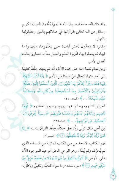 كتاب أول مرة أتدبر القرآن Free Download Borrow And Streaming Internet Archive In 2021 Pdf Books Reading Texts Internet Archive