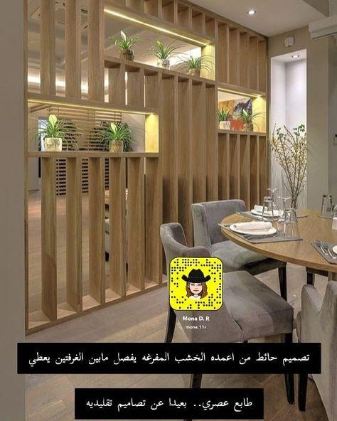 منى ديكور On Instagram رايكم اللايك والكومنت دعم لي Decor Mona Decor Mona حائط جداريات خشبيه جداريات Home Decor Furniture Room Divider