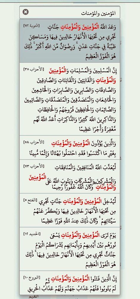 المؤمنين والمؤمنات سبع مرات في القرآن ثلاث مرات في سورة الأحزاب ٣٥ ٥٨ ٧٣ وفي التوبة ٧٢ الفتح ٥ الحديد ١٢ والبروج ١٠ وا Quran Verses Holy Quran Quran