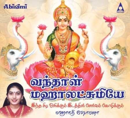 Vandal Mahalakshmiye In 2020 Free Mp3 Music Download Devotional Songs Music Download