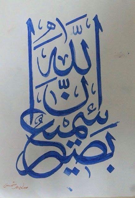 مدونة شمس تخطيط جملة ان الله سميع بصير Blog Blog Posts Art