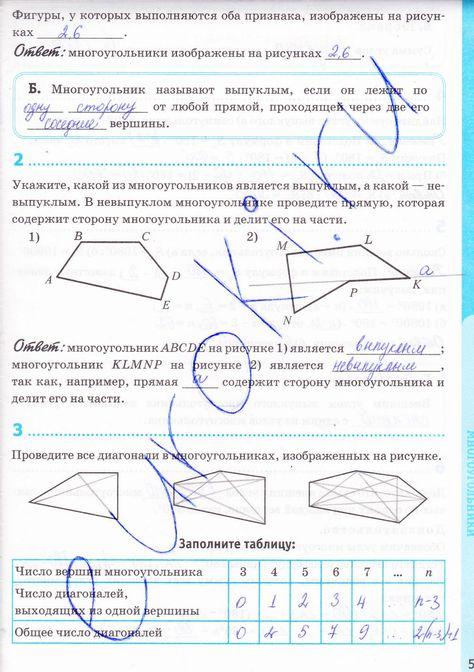 7 класс география решебник 2018 год авторы галай и андриевская
