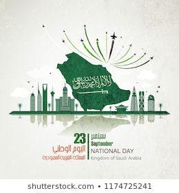 Saudi Arabia National Day September 23 Stock Vector Royalty Free 1177195414 In 2020 National Day National Day Saudi National Days In September