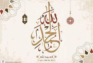 صور الحمدلله 2021 اجمل رمزيات مكتوب عليها الحمد لله Art Arabic Calligraphy Image