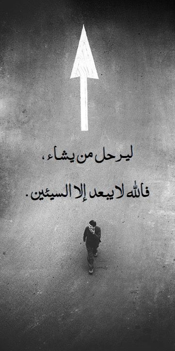 خواطر عتاب Iphone Wallpaper Quotes Love Arabic Tattoo Quotes Words Quotes