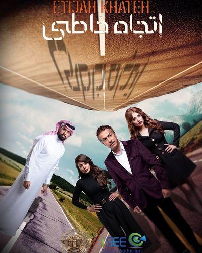 مسلسل اتجاه خاطى الحلقة 1 الاولى Movie Posters Movies Poster
