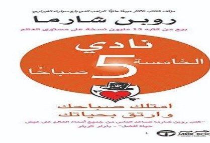 نادي الخامسة صباحا روبن شارما Pdf 1 Books Website Calm