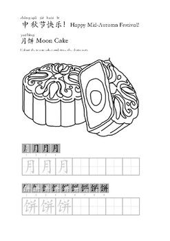 Chinese Moon Festival Coloring Pages Pictures Chinese Moon Festival Mid Autumn Festival Craft Moon Festival