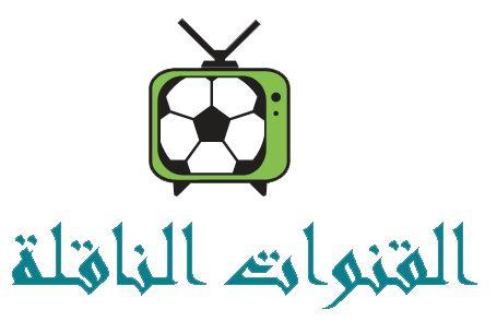 مجانا تردد القنوات الناقلة لمباراة ليستر سيتي ونيوكاسل يونايتد الدوري الانجليزي اليوم 29-9-2019