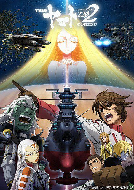 Uchuu Senkan Yamato 2202 -Ai no Senshi-tachi Film Pt.5 key visual. | Space battleship, Anime films, Anime movies