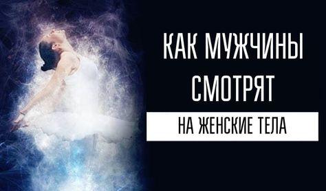 Kak Muzhchiny Smotryat Na Zhenskie Tela Polezno Znat Muzhchiny