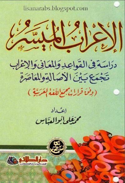 الإعراب الميسر دراسة فى القواعد والمعانى والإعراب محمد علي أبو العباس تحميل وقراءة أونلاين Pdf Books Blog Posts Blog