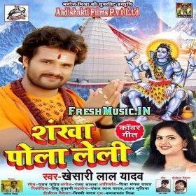 Shankha Pola Leli Khesari Lal Yadav 2018 Mp3 Songs Latest Bhojpuri Bolbum Bol Bam Mp3 Songs Free Download And Online Play Mp3 Song Free News Songs