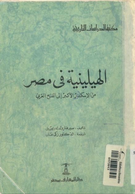 الهيلينية في مصر هارولد إدريس بل زكي علي Free Download Borrow And Streaming Internet Archive In 2020 Book Lovers My Books Book And Magazine