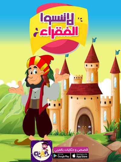 قصص مضحكة للاطفال قصة مسمار جحا من نوادر جحا تطبيق حكايات بالعربي Arabic Kids Kids Cel