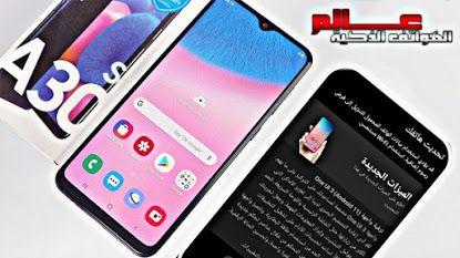 تحديث أندرويد 11 سامسونج Samsung Galaxy M30s In 2021 Samsung Samsung Galaxy Galaxy