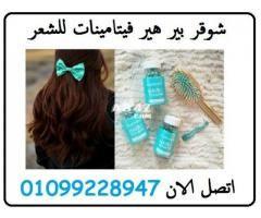 فيتامين الشعر شوقر بير هير افضل فيتامينات للشعر Beauty Cosmetics Hair Skin Health Beauty