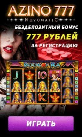 Казино в рублях с бездепозитным бонусом online casino 888