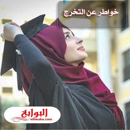 خواطر عن تخرج من الجامعه 2020 Fashion