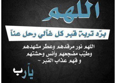 صور البقاء لله وحده 2020 صور رمزيات حالات خلفيات عرض واتس اب انستقرام فيس بوك رمزياتي Islamic Love Quotes Love Quotes Quotes