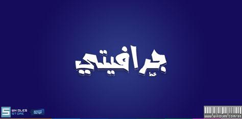 خط جرافيتي عربي Graffiti Font Graffiti Font Graffiti Typography