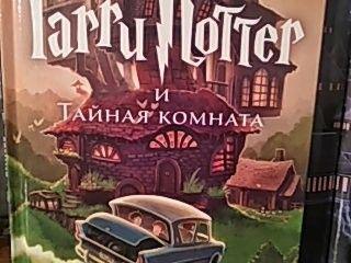 Garri Potter I Tajnaya Komnata