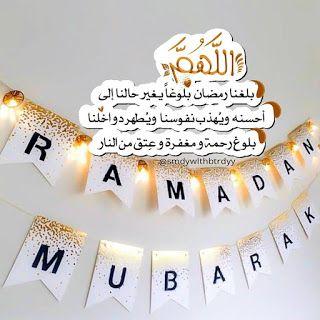 رمزيات رمضان 2021 احلى رمزيات عن شهر رمضان Islam For Kids Ramadan Love U Mom