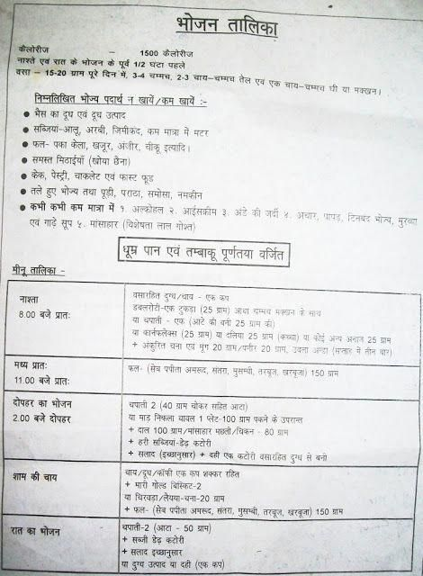 diet for heart patients in india