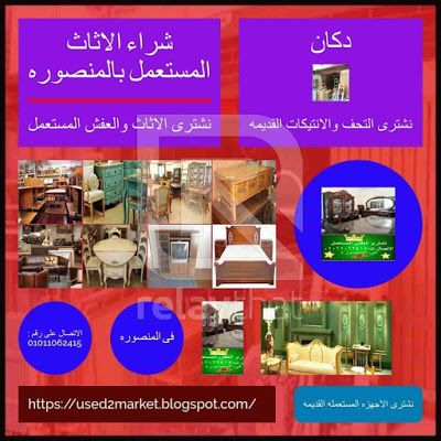 نشتري الاثاث والاجهزه المستعمله فى المنصوره Home Furniture معارض اثاث بالمنصورة لشراء الاثاث المستعمل اثاث مستعمل لل Buying Furniture Mansoura Furniture