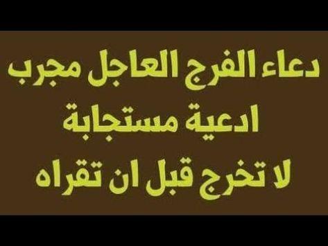 دعاء الفرج العاجل مجرب ادعية مستجابة لا تخرج قبل ان تقراه Youtube Islam Quran Quotes