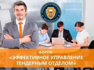 Новости Организаторы 5 Всероссийского Форума «Эффективное управление тендерным отделом» запустили мобильное приложение - свежие новости Украины и мира