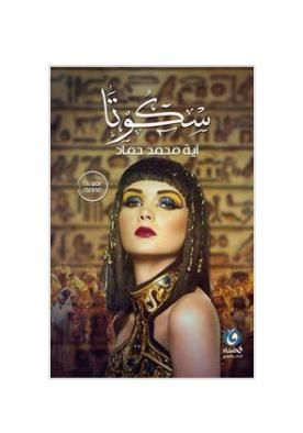 Pin By Tariq El Moussaoui On Book Books Crown Jewelry Share Books