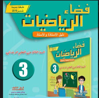 تحميل كتاب التلميذ ة فضاء الرياضيات Pdf المستوى الثالث ابتدائي Https Ift Tt 2woaurd Bullet Journal News Journal