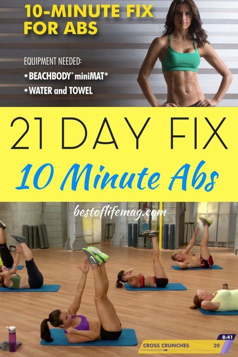 21 Day Fix 10 Minute Fix For Abs Is A Workout That You Can Choose To Add To Your Daily Routine It S Just 21 Day Fix Workouts Abs Workout 10 Minute Ab Workout