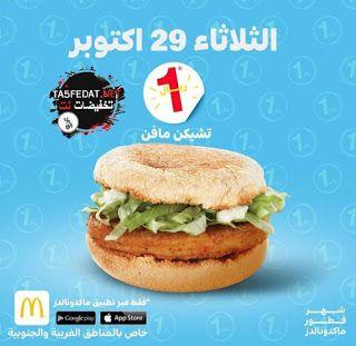 عروض فطور ماكدونالدز Mcdonald S اليوم 29 اكتوبر 2019 Mcdonald S Restaurant Chicken Burgers Food