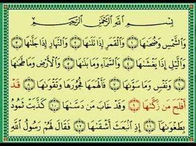 صور قران 2021 خلفيات ادعية وايات سور قرأنية مكتوبة Photo Quran Arabic Calligraphy