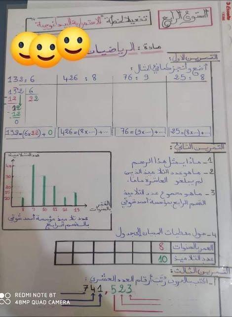 تعليم عن بعد تمارين في الرياضيات المستوى الرابع Blog Posts Blog Bullet Journal