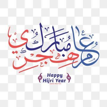 Happy Hijri Year Arabic Calligraphy Eid Al Adha Arabesque Arabia