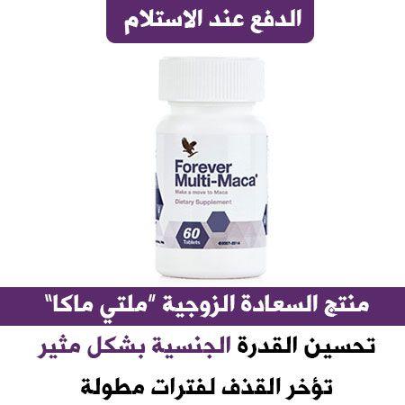 منتج السعادة الزوجية ملتي ماكا Multi Maca Maca Healthy Life
